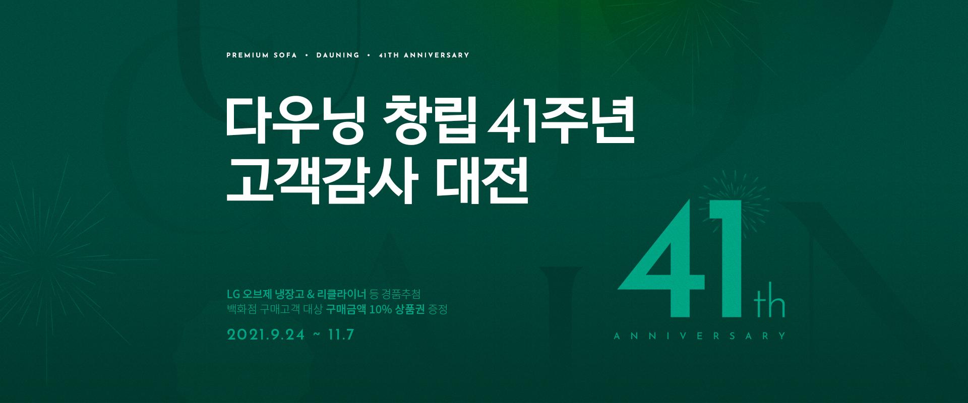 창립41주년 고객감사 대전
