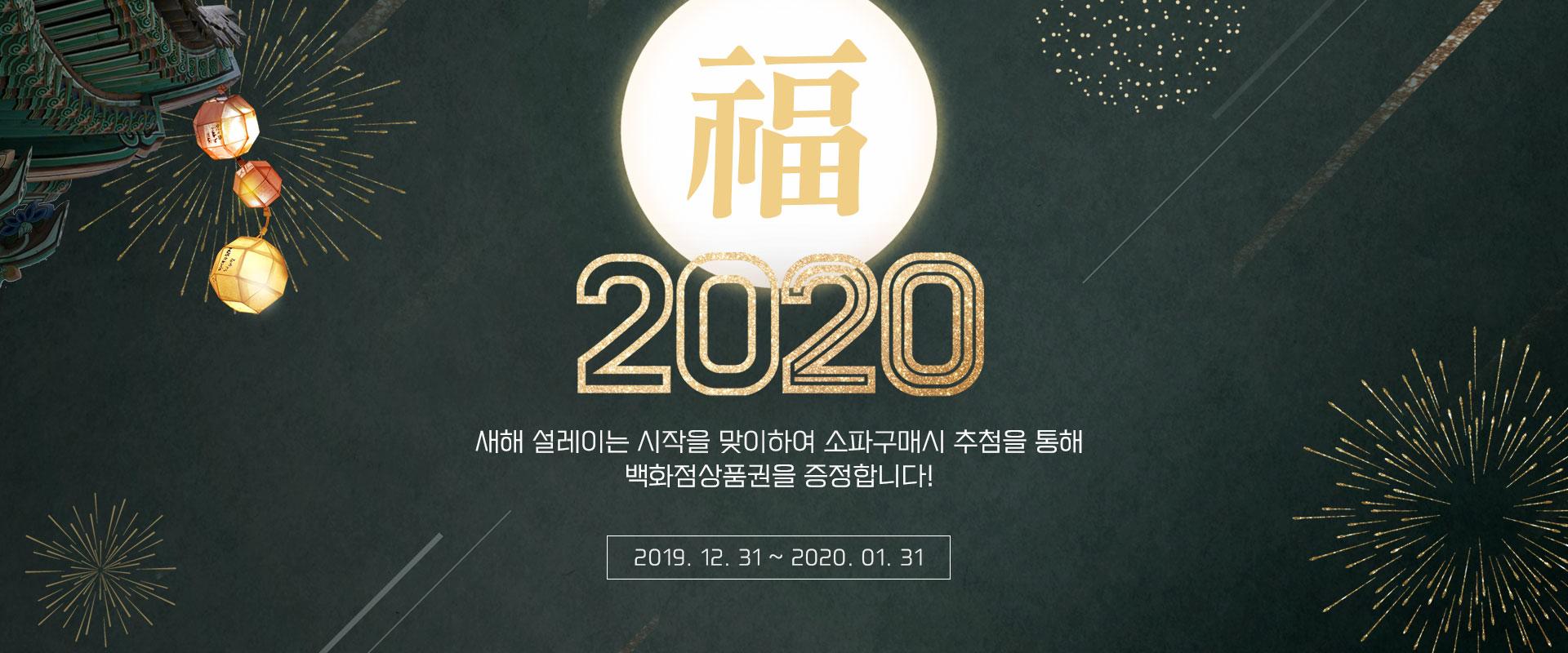 2020년 신년행사